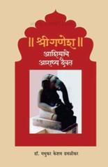 Shriganesh Asiache Aaradhya daivat