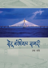Setu Bandhiyala Sagari