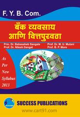 Bank Vyavsay Aani Vitta Puravatha