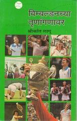 Wimbledon chya Trunanganavar