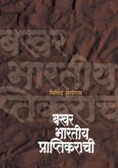 Bakhar Bharateey Praptikarachi