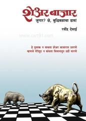 Share Bajar