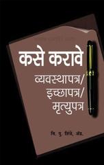 Kase Karave Vyavasthapatra Icchapatra Mrutyupatra