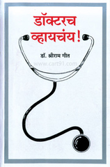 Doctor ch Vhaychay