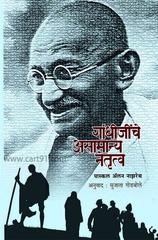गांधीजींचे असामान्य नैतृत्व