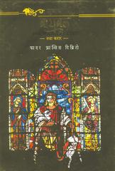 Subodh Bible
