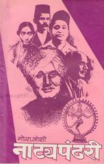 Natya Pandhari