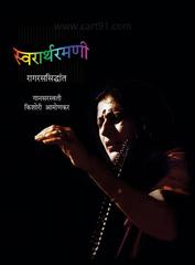 Swarartharamani