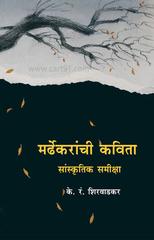 Mardhekaranchi Kavita
