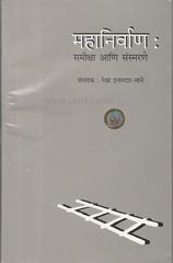 Mahanirvan : Samiksha Aani Sansmarane