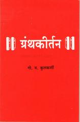 GranthaKirtan
