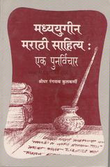 Madhyayugin Marathi Sahitya - Ek Punarvichar