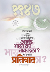 Congress ne Aani Gandhijini Akhand Bharat Ka Nakarala?