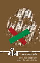 मीना : अफगाणमुक्तीचा आक्रोश