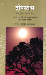 Dipstambha