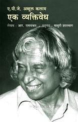 A.P.J.Abdul Kalam Ek Vyaktivedh