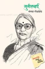 सुनीताबाई