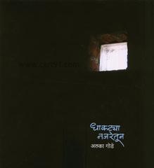 Dhakatya Najaretun