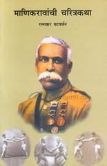 Manikravanchi Charitrakatha