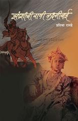 Zanshichi Rani Laxmibai
