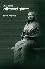 Dnyat Adnyat Ahilyabai Holkar