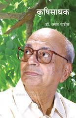Krushisadhak