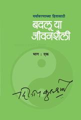 Badalu Ya Jivanshaili Bhag 1