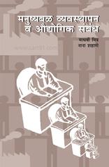 Manushyabal Vyavasthapan Va Audyogik Sambandha