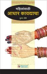 Mahilansathi Aadhar Kayadyacha