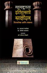 Maharashtrachya Itihasache Sakshidar