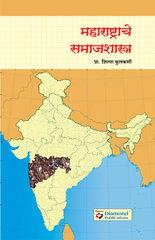 महाराष्ट्राचे समाजशास्त्र