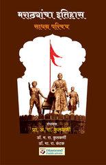 Marathyancha Itihas : Sadhan Parichay