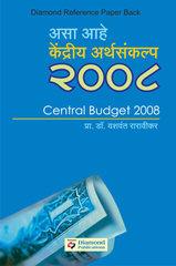 Asa Aahe Kendriya Arthasankalpa : 2008