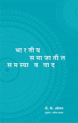 Bharatiy Samajatil Samasya Va Vad