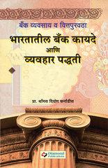 Bharatatil Bank Kayade Aani Vyavhar Paddhati