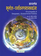 डायमंड भूगोल - पर्यावरणशास्त्रकोश