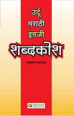 उर्दू-मराठी-इंग्रजी शब्दकोश