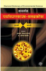 Diamond Paryavaranshashtra Shabdkosh