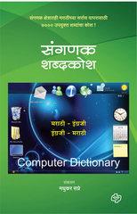संगणक शब्दकोश