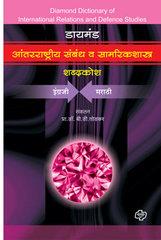 Diamond Aantarrashtriy Sambandha Va Samarikshastra  Shabdkosh