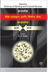 Bank Vyavhar Aani Vittiy Seva Shabdkosh