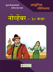 Aadhunik Nitikatha November 30