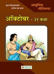 Aadhunik Nitikatha October 31