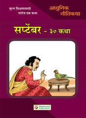 Aadhunik Nitikatha September 30