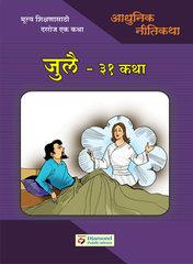 Aadhunik Nitikatha July 31