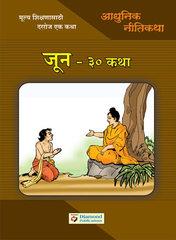 Aadhunik Nitikatha June 30