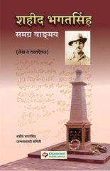 Shahid Bhagatsingh