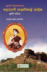 Zashi Sansthanachya Maharani Lakshmibai Saheb Hyanche Charitra