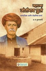 Mahatma Jyotirav Phule: Samajik Aani Shaikshanik Karya