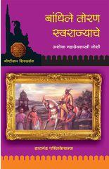 Bandhile Toran Swarajyache